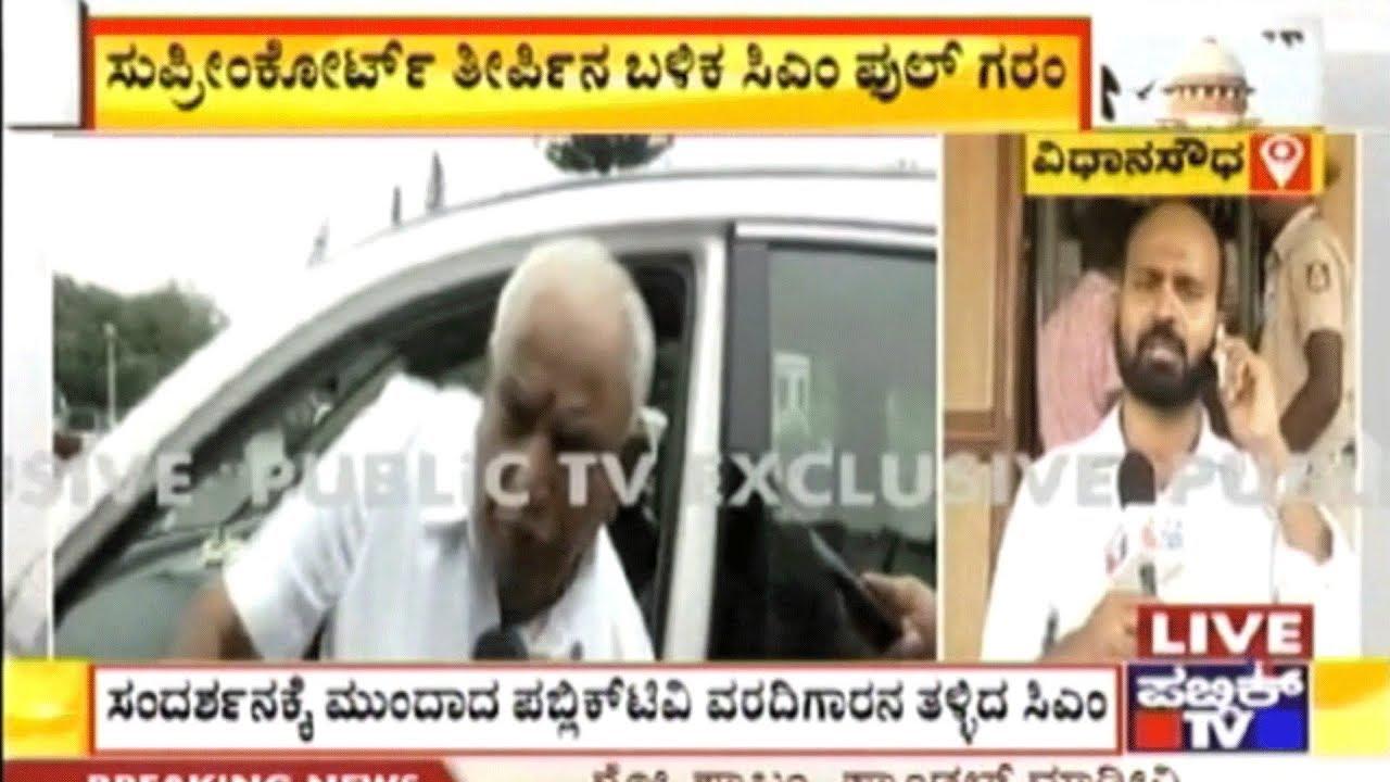 ಯೆಸ್ ಸರ್, ನೋ ಪ್ರಾಬ್ಲಂ Breaking | BJP President Amit Shah Calls CM Yeddyurappa After SC Verdict