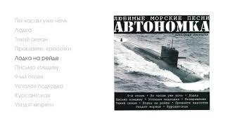 Александр Викторов - Автономка, часть 1 (official audio album)