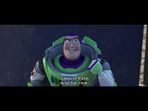 צעצוע של סיפור 4 טריילר מדובב רשמי – Toy Story 4 official trailer