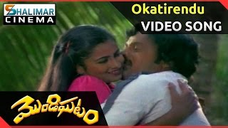Video Mondighatam Movie  || Okatirendu Video Song || Chiranjeevi, Radha  || Shalimarcinema download MP3, 3GP, MP4, WEBM, AVI, FLV November 2017