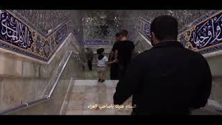 شور مترجم   صاحب العزاء - يا بقية الله آجرك الله   شهادة الإمام العسكري عليه السلام   محمد رضا لباني