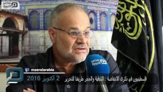 بالفيديو| فلسطينيون: البندقية والحجر طريقنا للتحرير
