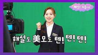 '양궁 리우 2관왕' 해설 데뷔![해설은 처음이라 EP.01]