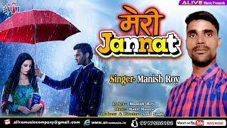 New Latest Hindi Song || Meri Jannat || Manish Roy