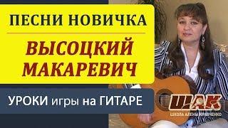Бой на гитаре для начинающих. Песни под гитару. Высоцкого, Макаревича...Видеоурок на гитаре.