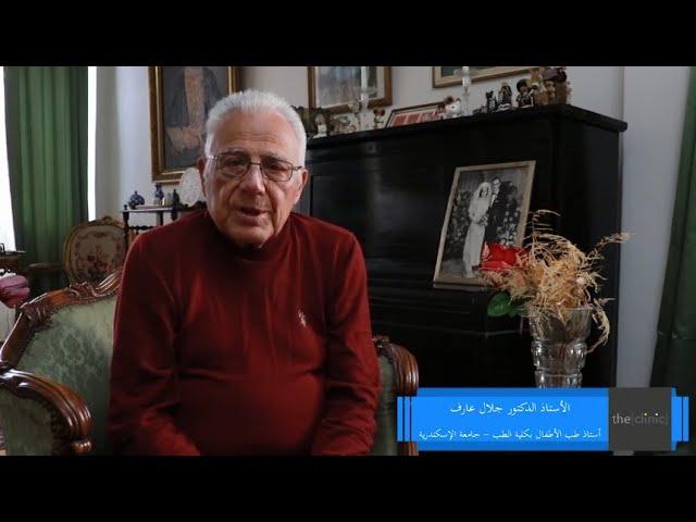 الأستاذ الدكتور جلال عارف يتحدث عن كيفية  مساعد الطفل أن لا يشعر بخوف أو ذعر من التطعيم
