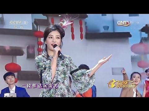 Vicki Zhao  赵薇 Zhao Wei: Live singing  2016 CCTV Chinese New Year Spring Festival Gala