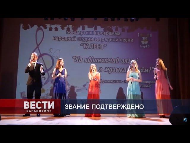Вести Барановичи 18 февраля 2020.