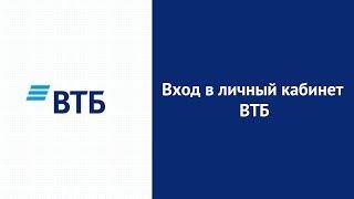 Вход в личный кабинет ВТБ (vtb24.ru) онлайн на официальном сайте компании
