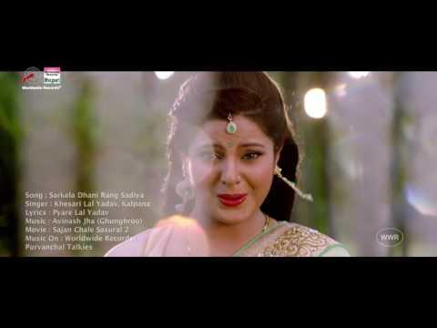 Sarkela Dhani Rang Sadiya _ Khesari Lal Yadav , sajan Chale Sasural 2 Bhojpuri Hot Full Song