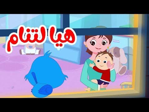 أنشودة هيا لتنام  - يلا تنام - أناشيد وأغاني أطقال باللغة العربية