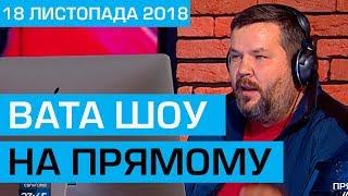 """""""ВАТА ШОУ"""" АНДРІЯ ПОЛТАВИ на ПРЯМОМУ 18 листопада 2018 року"""