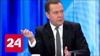 Медведев про пенсионную реформу это никому не нравится - Россия 24