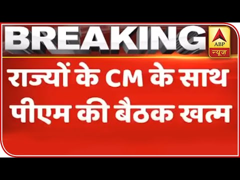 PM Modi Remains Close Guarded On Lockdown Extension In Meeting With CMs | ABP News
