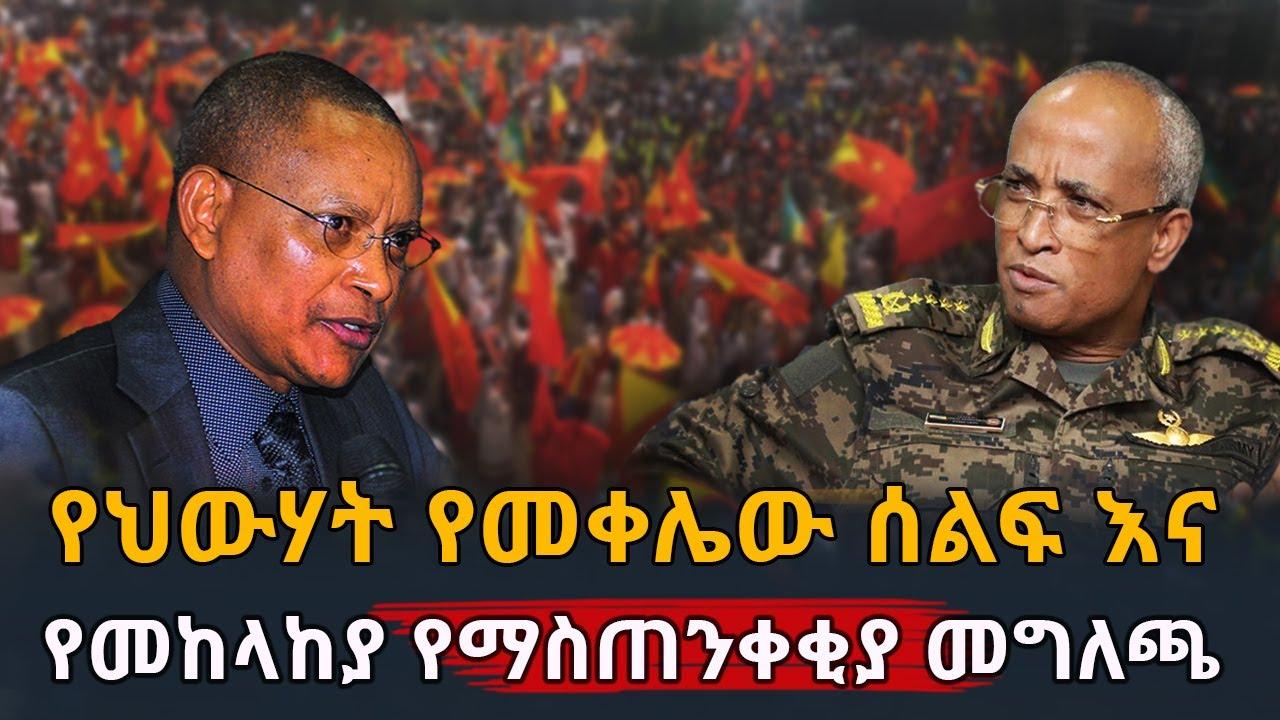 Ethiopia : የህውሃት የመቀሌው ሰልፍ እና የመከላከያ የማስጠንቀቂያ መግለጫ | Dagu Media