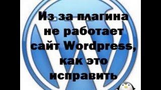 белый экран на сайте wordpress как исправить(Из за плагина не работает сайт WordPress, как это исправить Источник http://pyatilistnik.org/iz-za-plagina-ne-rabotaet-sayt-wordpress-kak-eto-ispravit/, 2016-04-05T12:13:30.000Z)