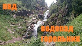 Поход выходного дня (ПВД) на водопад Горельник
