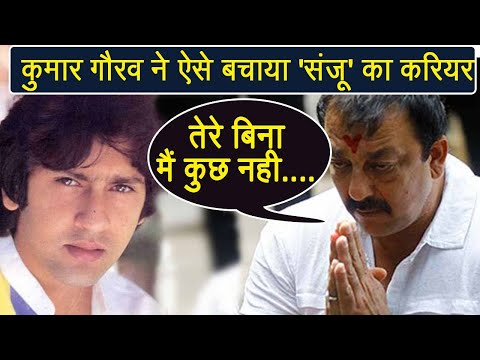 Sanju: Here's How Kumar Gaurav SAVED Sanjay Dutt's Career; Interesting Story | FilmiBeat