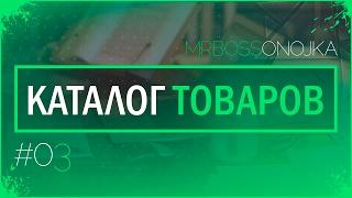 Создание страницы каталога для группы ВКонтакте. Серия видеоуроков по созданию меню (Часть 3)