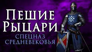Conqueror's Blade Пешие Рыцари  СПЕЦНАЗ Средневековья  ГАЙД ОБЗОР  На Топ Отряд