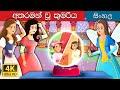 නැතිවූ කුමරිය | The lost princess | Sinhala Fairy Tales