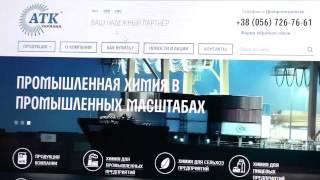 Отзыв о разработке логотипа и сайта для компании «ATK Украина»(Мы создаём бизнес ориентированные сайты!, 2014-08-27T08:07:08.000Z)