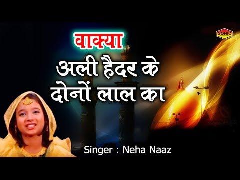 (Waqya) - Ali Haider Ke Dono Laal Ka By - Neha Naaz | Muharram 2017 | Karbala Video Songs