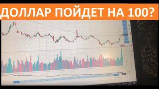 Смотреть видео Курс Доллара пойдет на 100? Что делать, если не успел купить валюту. Курс рубля сегодня на август онлайн