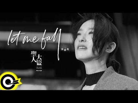 孫盛希 Shi Shi【let Me Fall】電影『聖人大盜 』片尾曲 Official Music Video