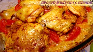 Когда нет времени готовить / Отличный обед или ужин для всей семьи / Запеченная курица с капустой