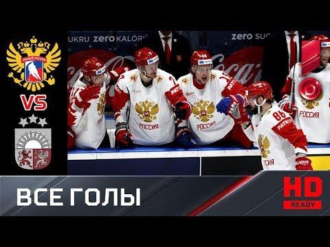 18.05.2019 Россия - Латвия - 3:1. Все голы. ЧМ-2019