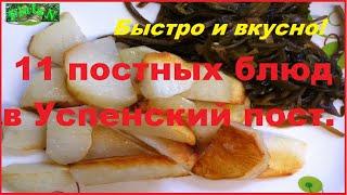 Постные вторые блюда для Успенского Поста.