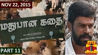 Madhubana Kadhai 11 video 22-11-2015 Thanthi TV Special Documentaries 22nd November 2015 at srivideo