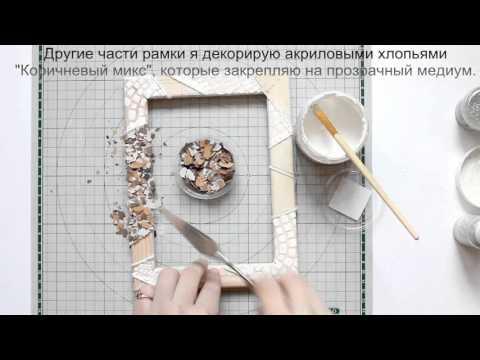 Видео мастер-класс Декор фоторамки