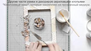 """Видео мастер-класс """"Декор фоторамки"""""""