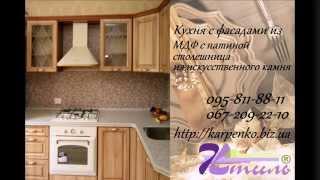 видео Кухня Ясень с патиной из МДФ - фото и цена, купить недорого по цене производителя