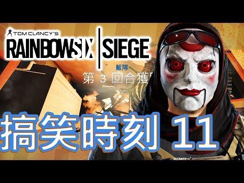 【Rainbow 6|Siege】搞笑時刻 EP.11 恐懼鬥室!/ 網絡欺凌!