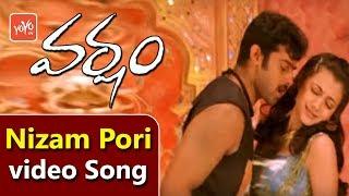 Nizam Pori video Song | Varsham Movie Songs | Devi Sri Prasad | Prabhas | Trisha || YOYO Music