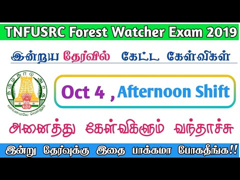 Tnfusrc forest watcher Question asked in October 4 shift 2
