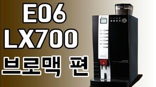 [원두커피머신] E06/LX700 : 브로맥 청소법