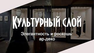 видео Музей Ар Деко