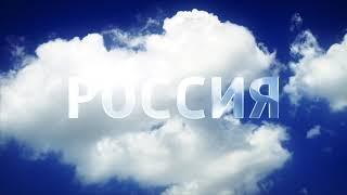Россия 1 заставки 2019 - ...