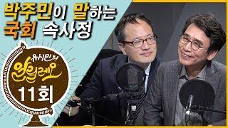 [유시민의 알릴레오 11회] 박주민이 말하는 국회 속사정 - 박주민 더불어민주당 최고위원