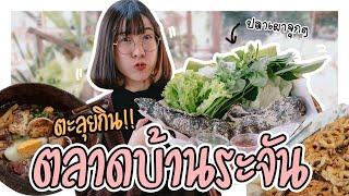 ตะลุยกิน! ตลาดย้อนยุคบ้านระจัน สิงห์บุรี!! | The Bucket List EP.47