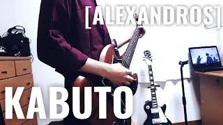 KABUTO / [ALEXANDROS] ギター弾いてみた