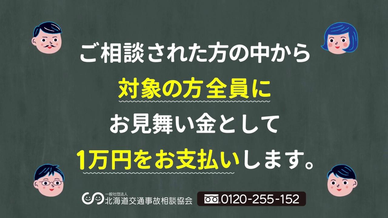 北海道交通事故相談協会【紹介映像】