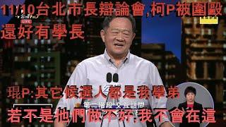 2018台北市長辯論15分鐘精華 柯文哲被圍毆 李錫琨:他們都是我學弟 柯P 琨P