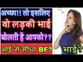 Ladki bhai kyu bolti hai?|Ladki bhai bole to kya kare?|अगर लड़की भाई बोलती है, तो ऐसे बचो!!|Love Gems