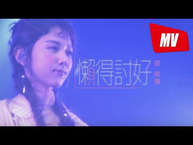 邵雨薇 Ivy Shao -《懶得討好 I Don't Live To Please You》演唱會紀念版 官方 Official MV