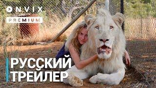 Девочка Миа и белый лев | Русский трейлер (дублированный) | Фильм [2018]